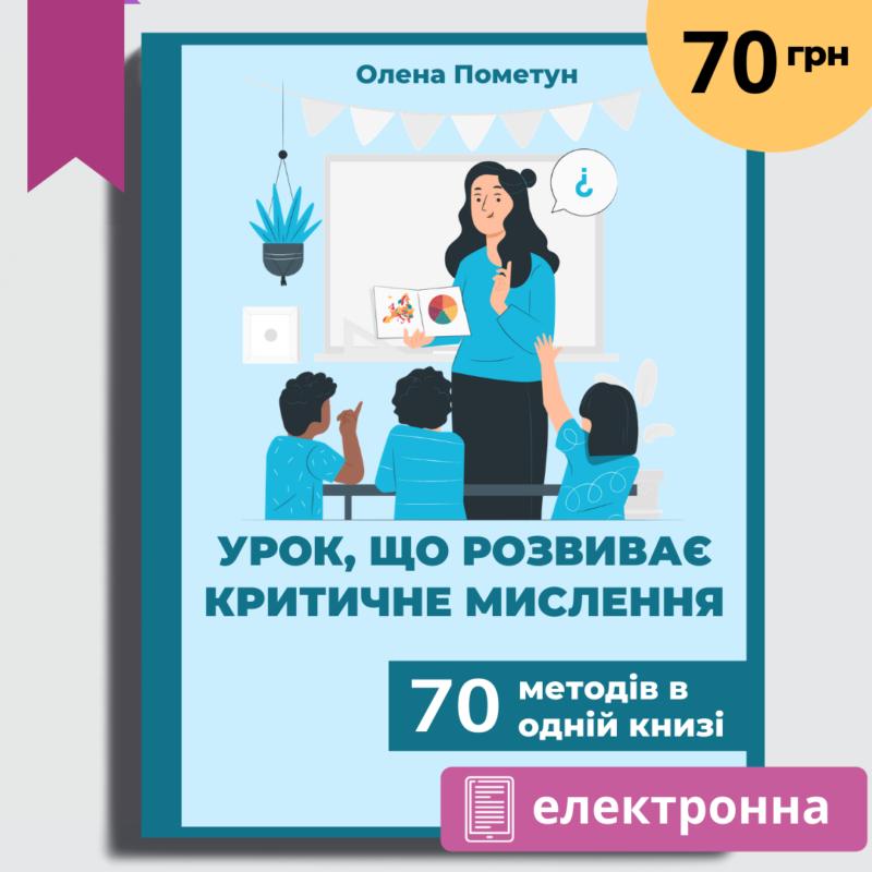Електронна. Урок, що розвиває критичне мислення: 70 методів в одній книзі (новинка)