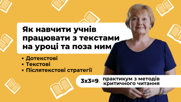 """19-20 березня: Старт поглибленого курсу """"Активне навчання і розвиток критичного мислення учнів початкової школи"""" (онлайн/45 год)"""
