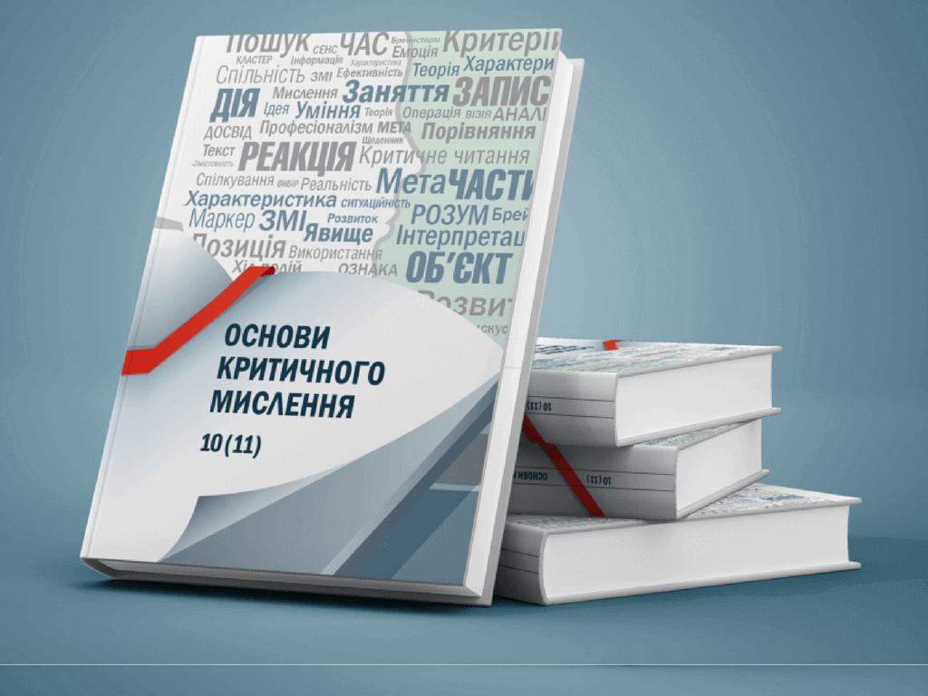 Курс «Основи критичного мислення» рекомендований МОН у 2016/2017