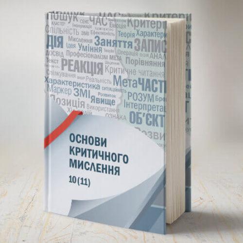 Основи критичного мислення: навчальний посібник для учнів 10 (11) класів ЗНЗ