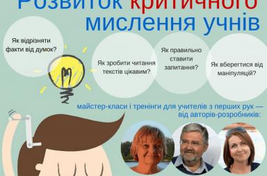 Тренінги для учителів з критичного мислення відбудуться у серпні-вересні