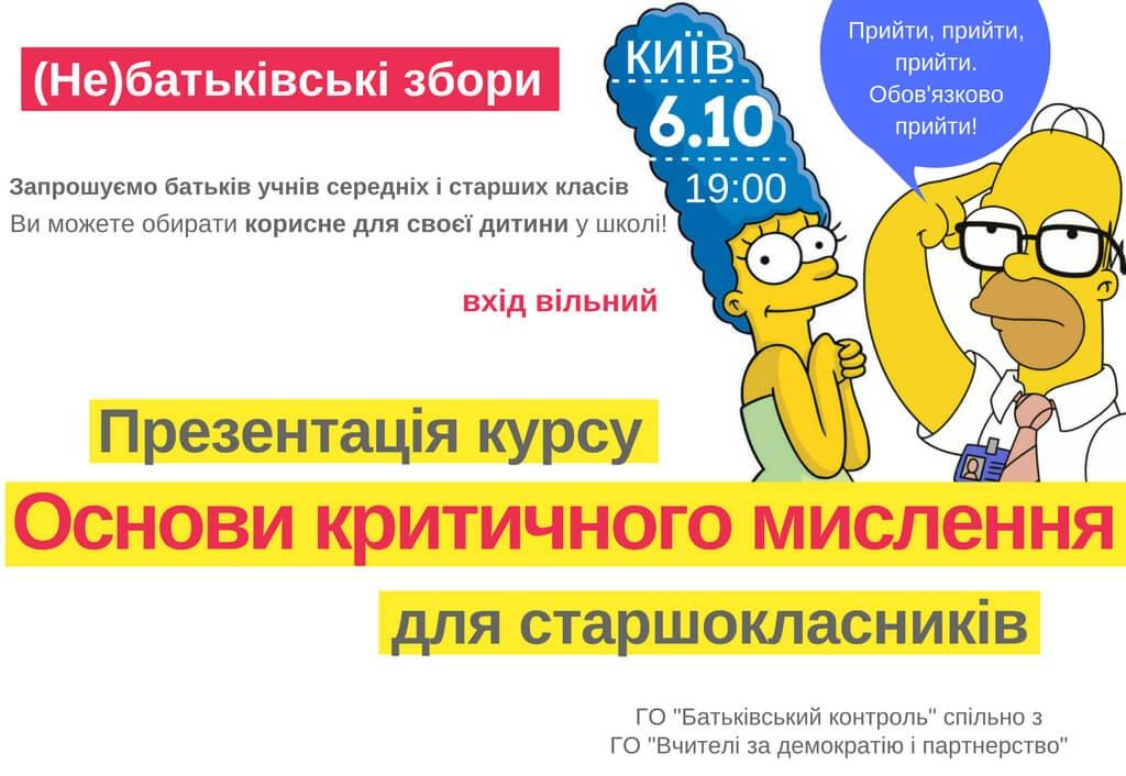 У Києві 6 жовтня батькам презентують шкільний курс з критичного мислення