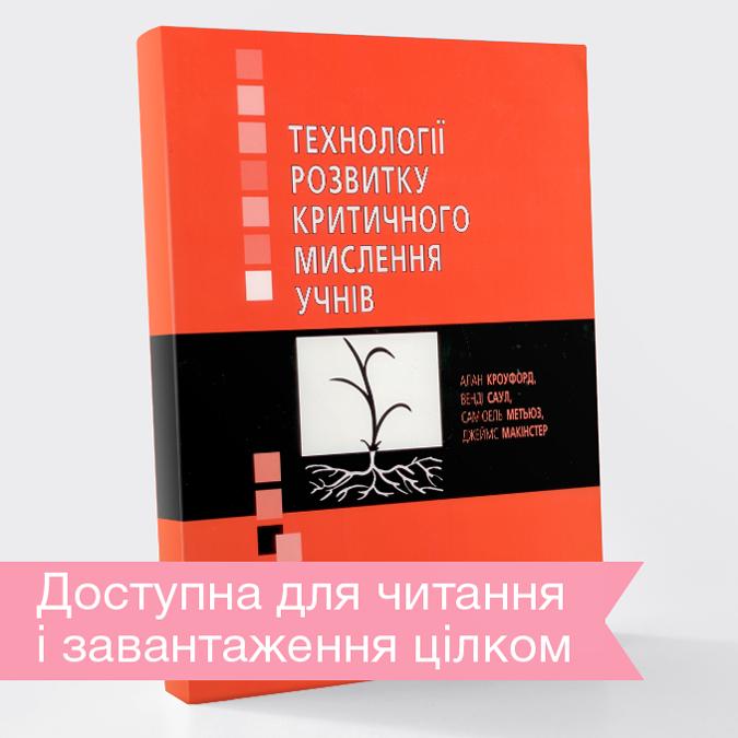 Книга американських педагогів «Технології розвитку критичного мислення учнів» доступна для читання і завантаження цілком