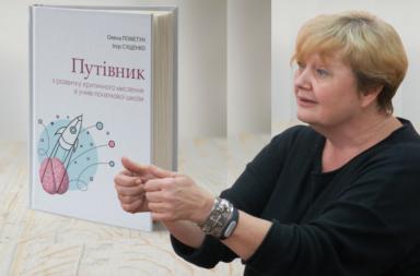 У Харкові презентують перший в Україні посібник з розвитку критичного мислення у початковій школі