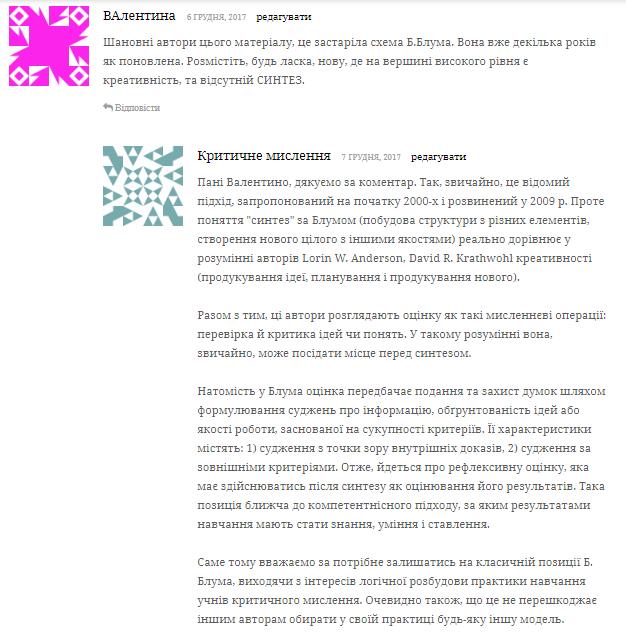 """Коментар читачки й наша відповідь до статті на сайті """"Що таке таксономія Блума і як вона працює на уроці"""" щодо креативного рівня у таксономії Блума."""