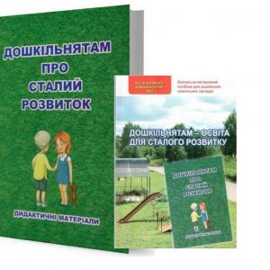 """Комплект """"Дошкільнятам – освіту для сталого розвитку"""" (6-річкам)"""