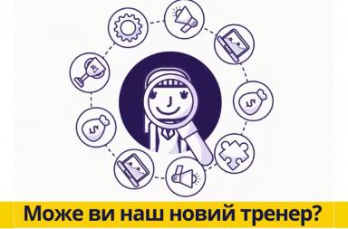Шукаємо освітніх тренерів: Кропивницький, Миколаїв, Одеса, Полтава, Суми, Чернівці