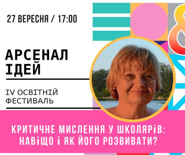 krytychne-myslennya-u-shkolyariv_-navishho-i-yak-jogo-rozvyvaty_