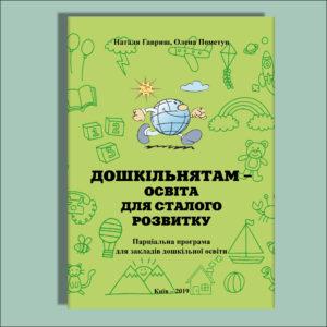 """Парціальна програма до курсу """"Дошкільнятам – освіта для сталого розвитку"""""""