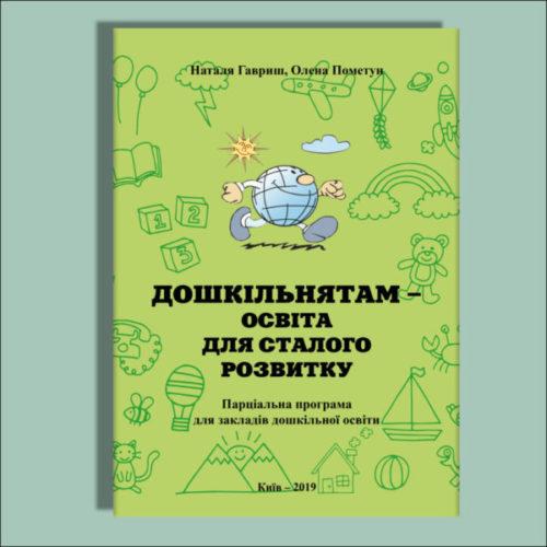 """Електронна версія. Парціальна програма курсу """"Дошкільнятам – освіта для сталого розвитку"""""""