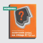 Запитання на уроці: Навіщо? До кого? Як і про що?