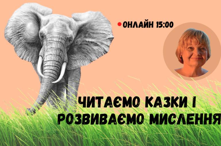 """26 червня, 15:00: """"Читаємо казки для розуміння себе і розвитку мислення""""-1 (відкритий онлайн-захід)"""