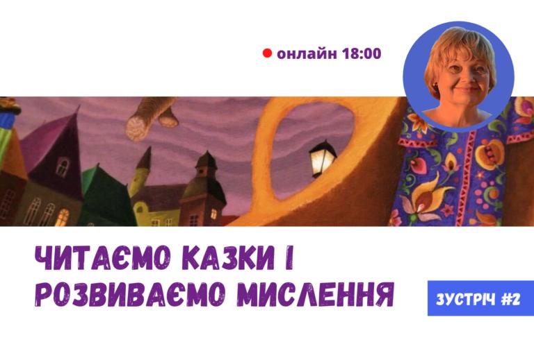 """3 липня, 18:00: """"Читаємо казки для розуміння себе і розвитку мислення""""-2 (відкритий онлайн-захід)"""